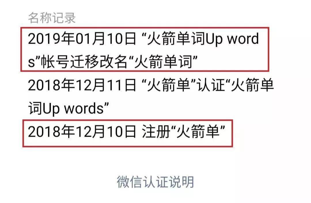 """新世相将上线AI背单词产品""""火箭单词"""",英语学习赛道再添新玩家?"""