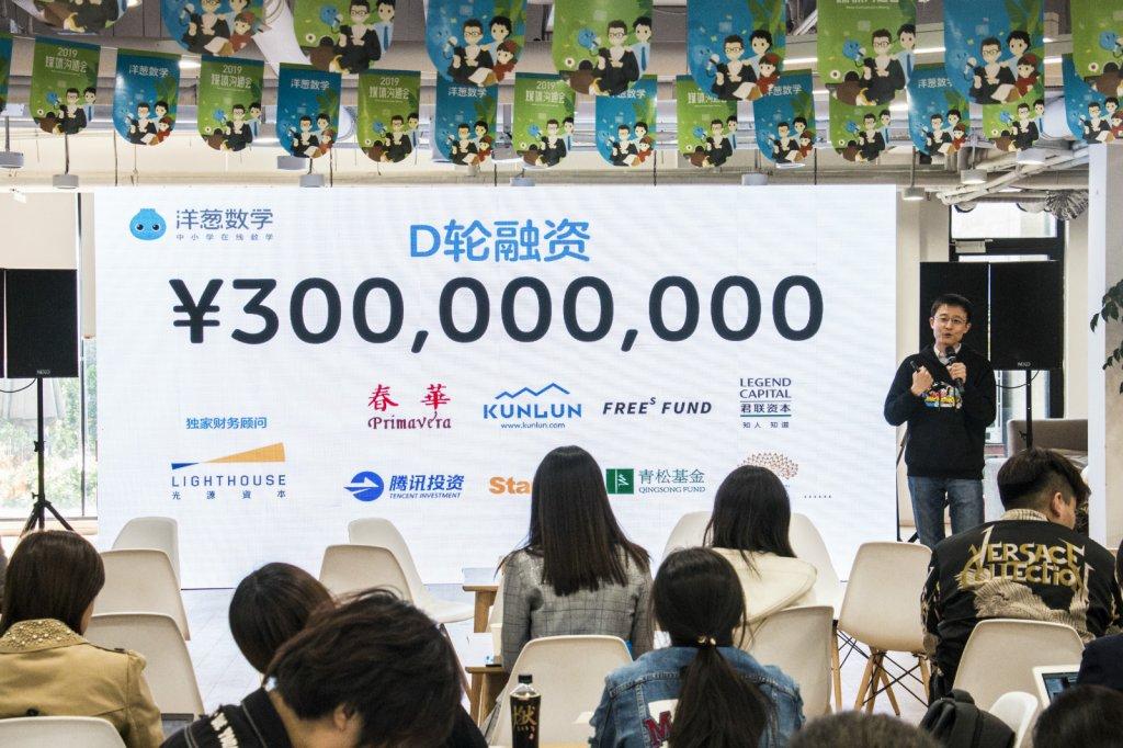 洋葱数学完成D轮3亿元融资,全面推动人工智能个性化普惠教育-黑板洞察