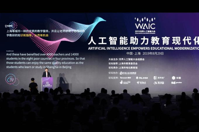 好未来白云峰:不忘初心,促进智能时代的教育发展创新-黑板洞察