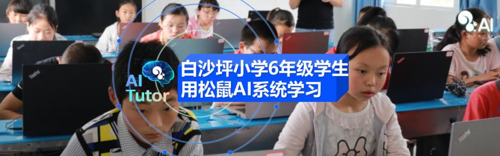 面对教育减负和教育公平,松鼠AI能做些什么?-黑板洞察