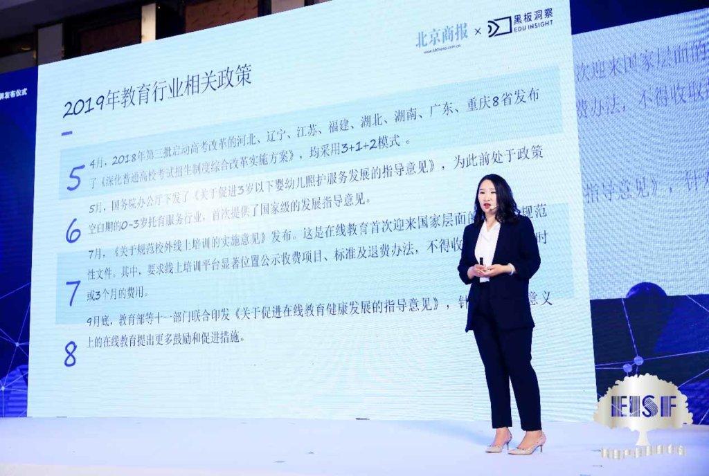 行业热议未来教育  四堂MINI未来课精彩揭秘-黑板洞察