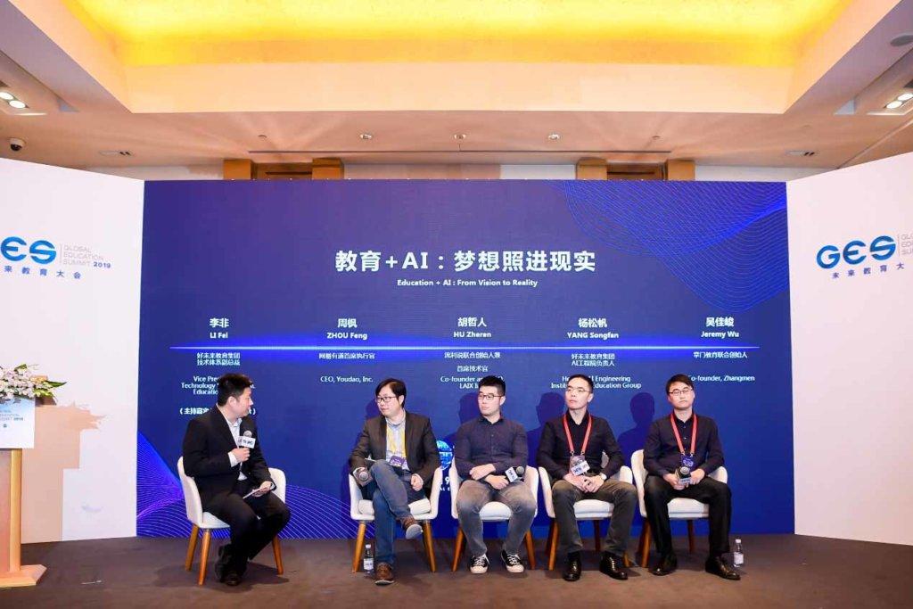 好未来杨松帆:开放、合作推动教育进步-黑板洞察