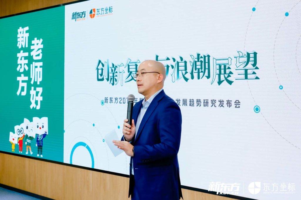 新东方发布教培行业研究报告,业务+投资双重视角破局五大赛道-黑板洞察