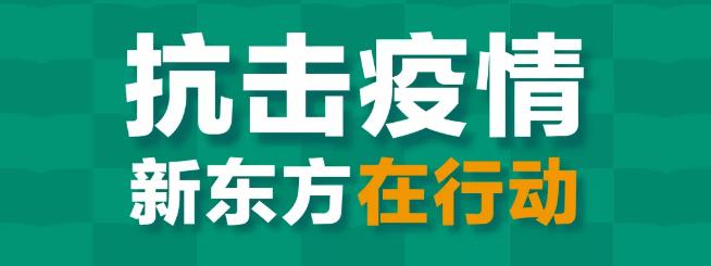 致敬前线,新东方宣布向医护人员子女提供免费课程-黑板洞察