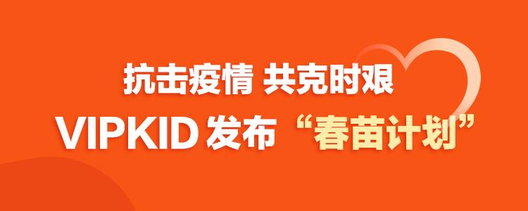 驰援疫情防控!VIPKID捐赠150万份在线课程 为学校免费开放直播平台-黑板洞察
