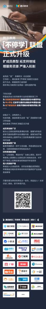 """腾讯教育【不停学】联盟升级:百家教企共筑""""在线课堂""""-黑板洞察"""