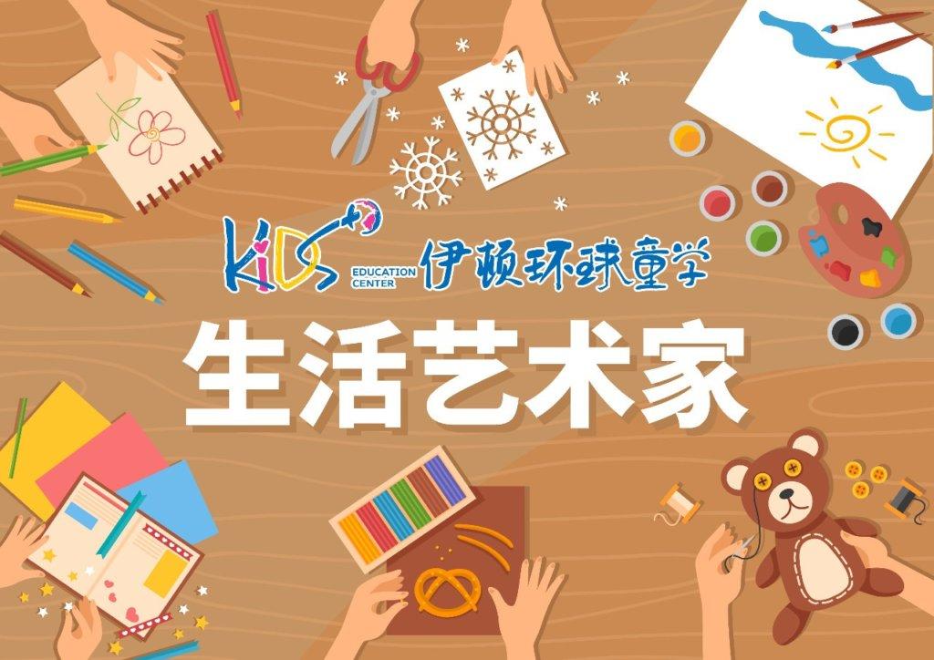 Kidsplus伊顿环球童学向全国儿童免费开放在线素养课程-黑板洞察