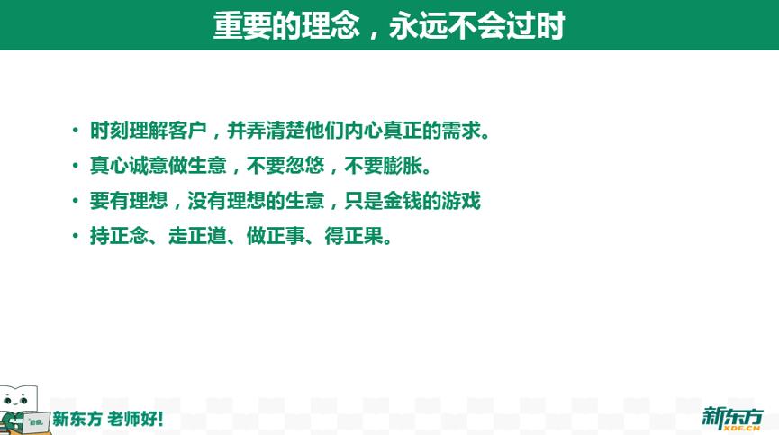 """俞敏洪""""夜话""""新东方关键点决策,鼓励创业者扛过艰难就有更大发展机会-黑板洞察"""