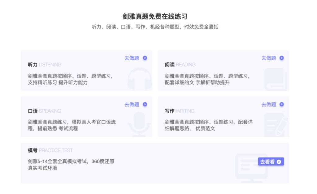 新东方雅思机考模考平台上线,解锁雅思机考新时代-黑板洞察