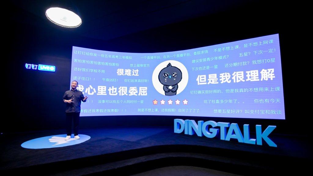 钉钉CEO陈航:我们不是为游戏而建,而是为社会健康发展而打造-黑板洞察