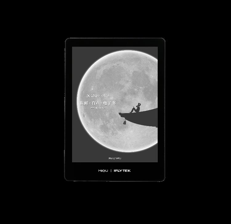 突破黑白,科大讯飞正式发布彩色电子阅读器-黑板洞察