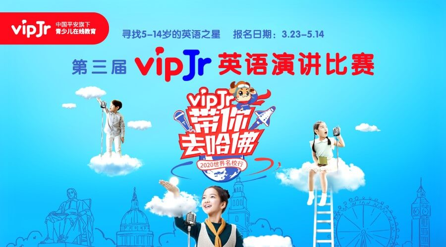 """中国平安旗下vipJr第三届""""带你去哈佛""""英语演讲比赛即将启动-黑板洞察"""
