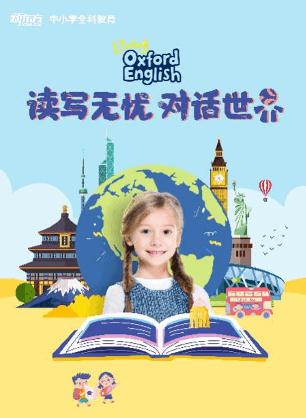 新东方小学英语重磅升级,全新推出《牛津乐学英语》课程-黑板洞察