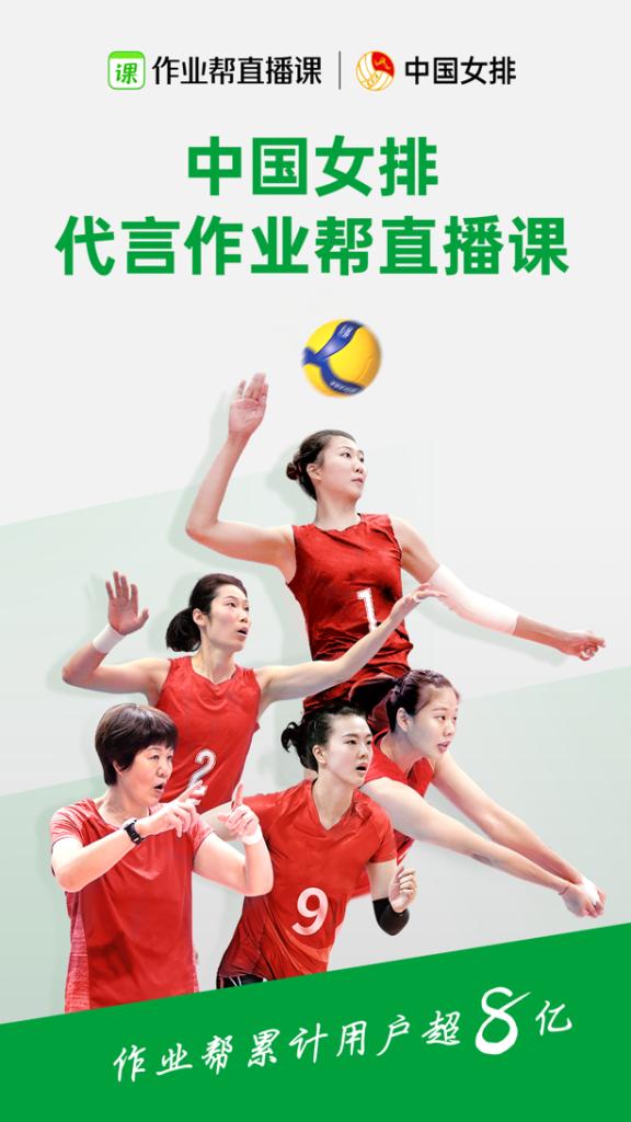 打破教育体育次元壁,中国女排正式代言作业帮直播课-黑板洞察