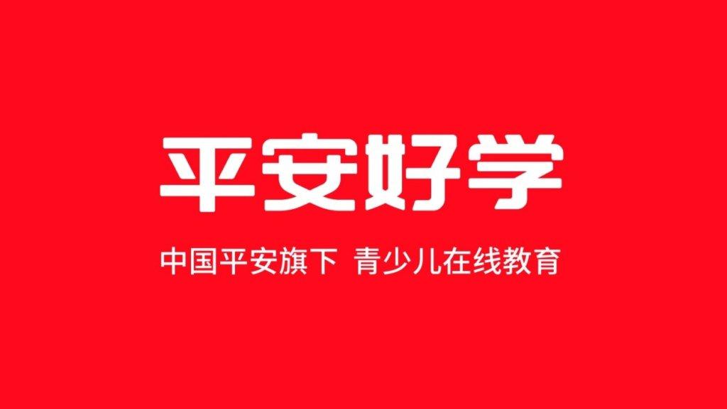 """中国平安旗下vipJr升级为""""平安好学"""" 打造K12一站式全科学习平台-黑板洞察"""