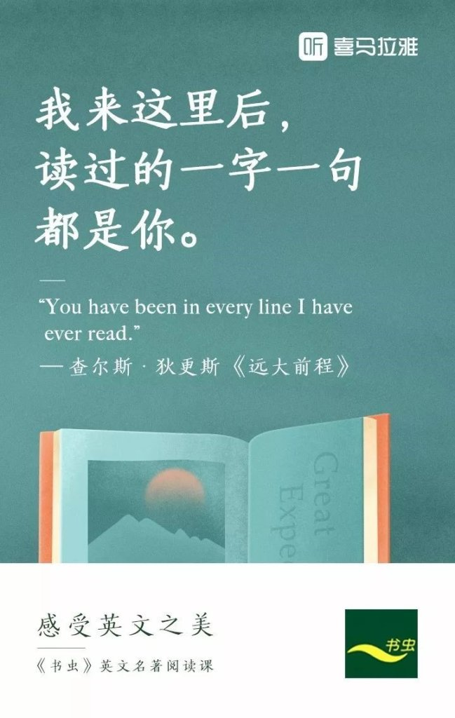 喜马拉雅423听书节启动在即  网上流传着一份外语好课必败清单-黑板洞察