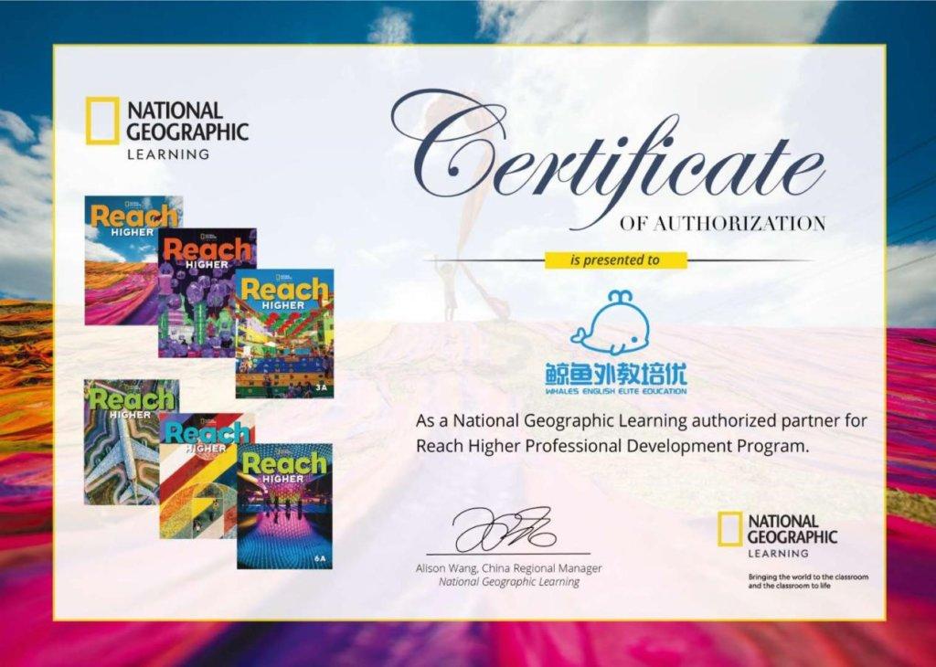 鲸鱼外教培优师资建设升级 获颁美国国家地理学习出版社认证证书-黑板洞察