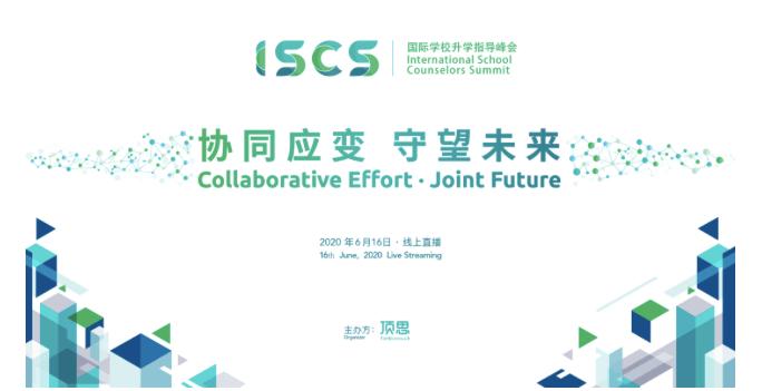 12小时全球连线直播,40+国际教育大咖齐聚ISCS峰会!-黑板洞察