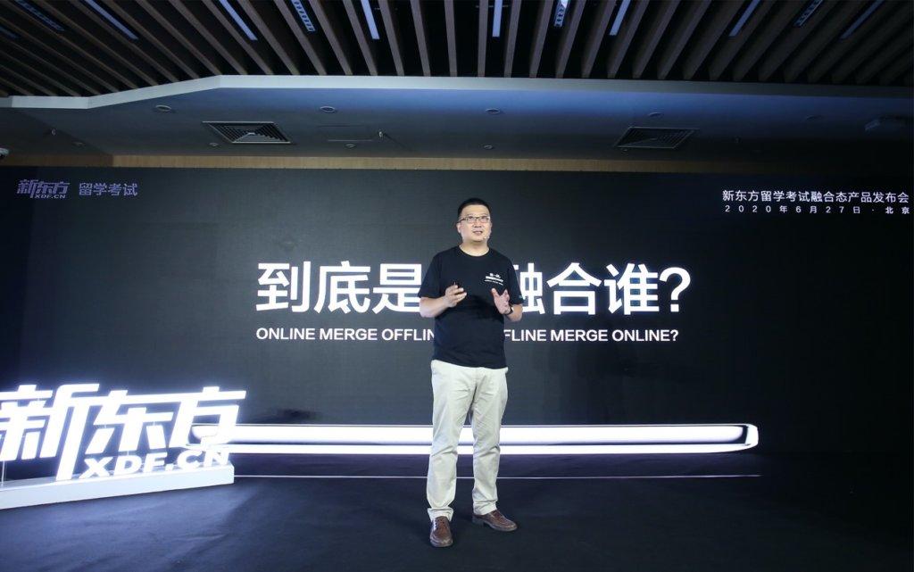 新东方留学考试融合态产品发布,俞敏洪定义OMO培训行业新模式-黑板洞察