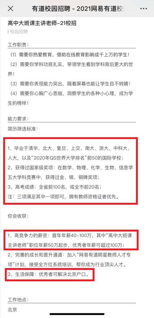 """2021届校招开启  网易有道打出保底50万年薪招""""网课老师""""-黑板洞察"""