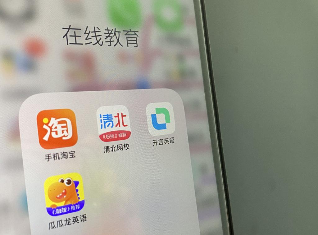 清北网校入驻淘宝教育,字节跳动3款教育产品拥抱8亿消费者-黑板洞察