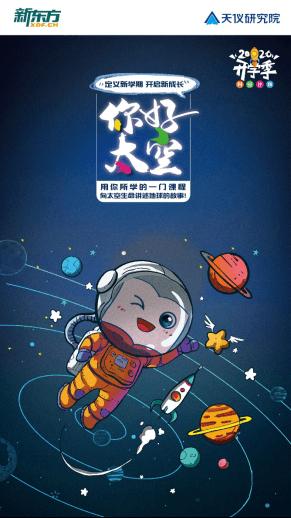 """新东方与天仪研究院联合发起""""开学季升空计划"""" 要把学生声音送上太空-黑板洞察"""