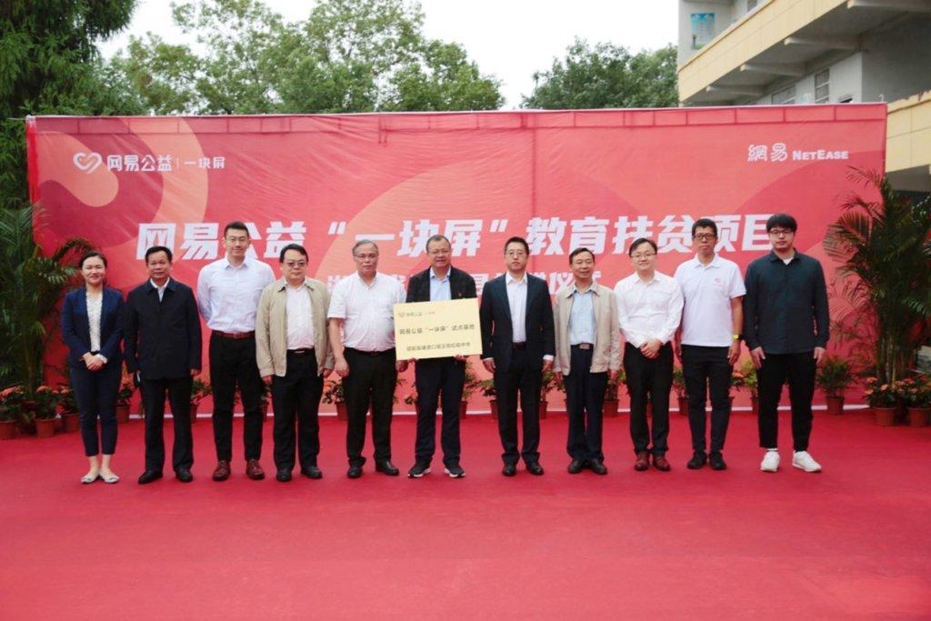 """网易CEO丁磊续写""""一块屏""""爱心接力,让中国处处都是学区房-黑板洞察"""
