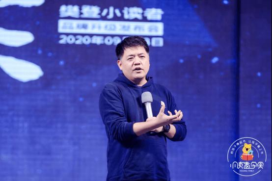 樊登小读者更名为小读者学堂,宣布全新品牌战略-黑板洞察