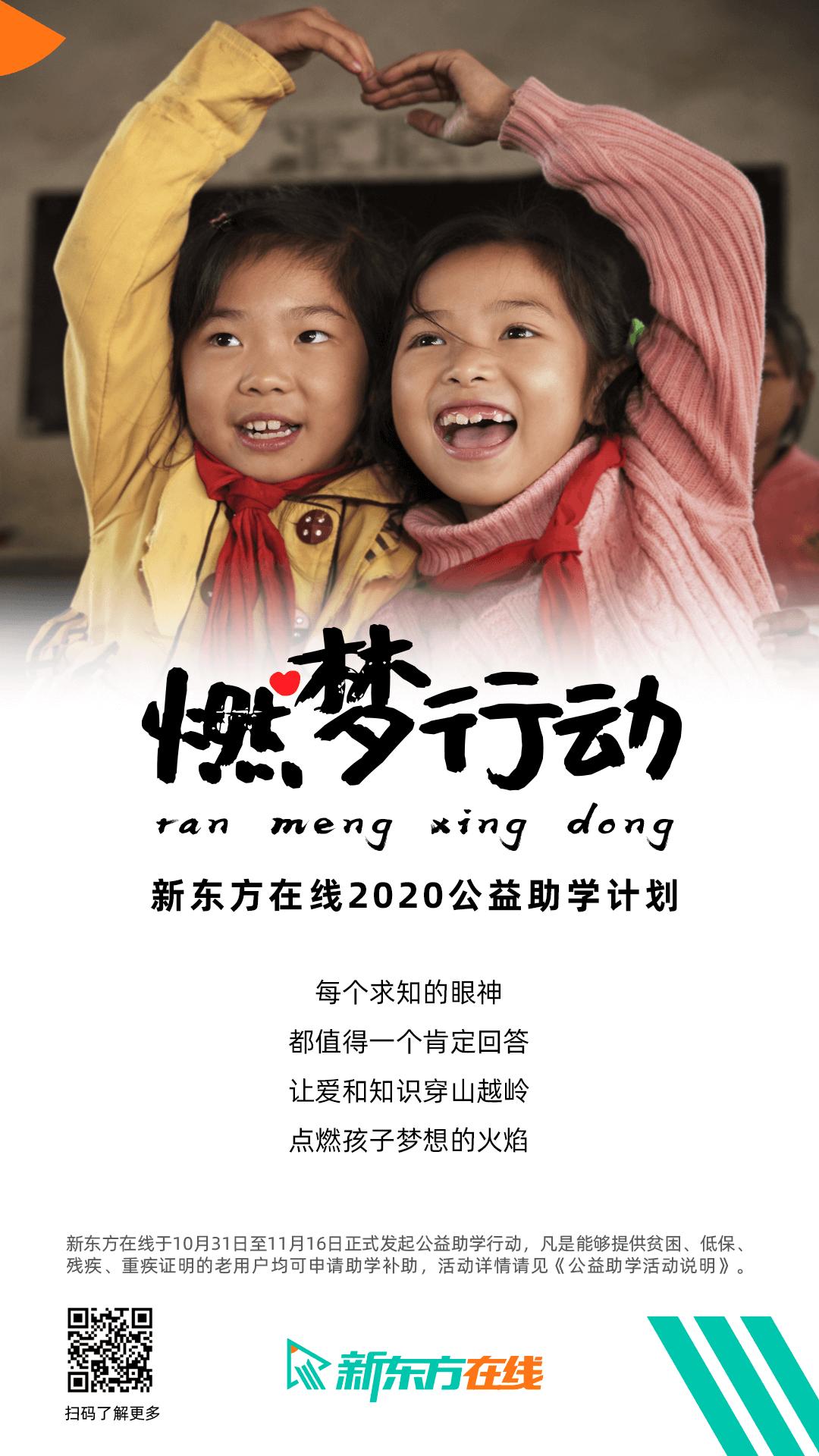 """新东方在线发起""""燃梦行动""""2020公益助学计划 助力特殊家庭学子梦想在线-黑板洞察"""