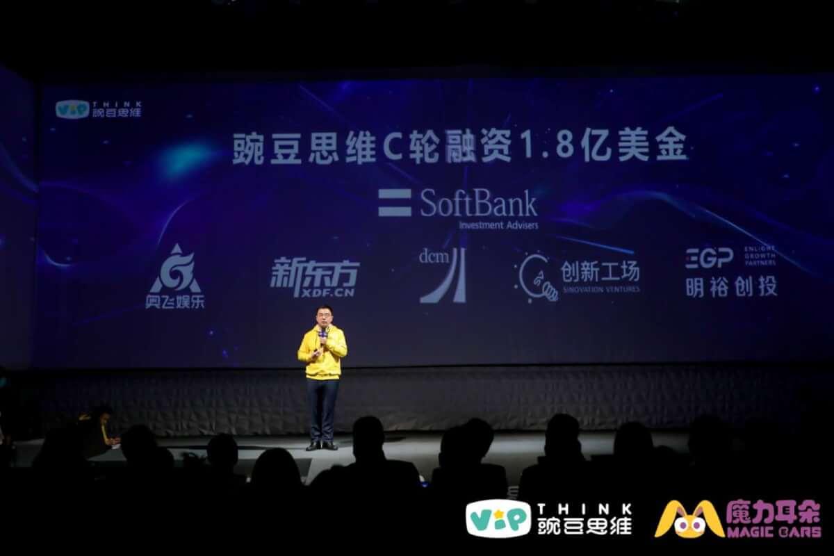 豌豆思维C轮融资1.8亿美金 与魔力耳朵合并成为中国在线小班课行业领先-黑板洞察