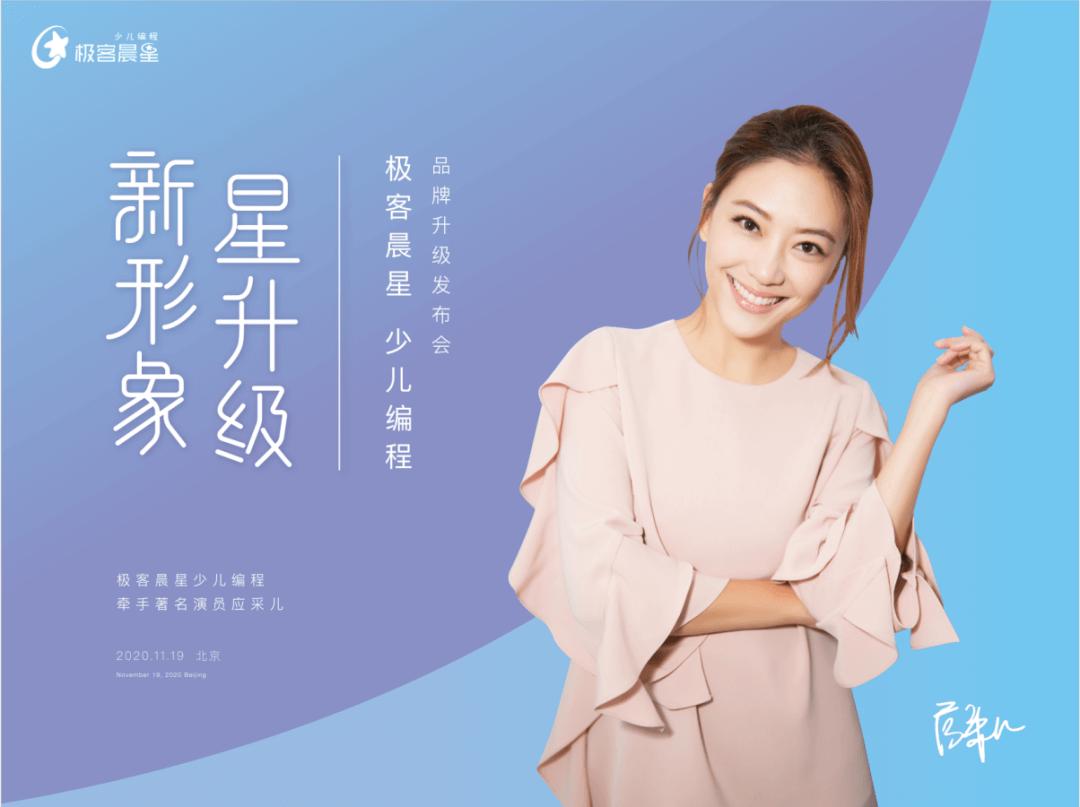 赋能4-16岁全阶段课程 极客晨星加码中国优质编程教育-黑板洞察