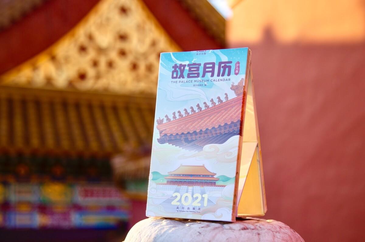 2021《故宫月历》(少儿版)限量首发,故宫出版社携手腾讯开心鼠英语普及传统文化-黑板洞察
