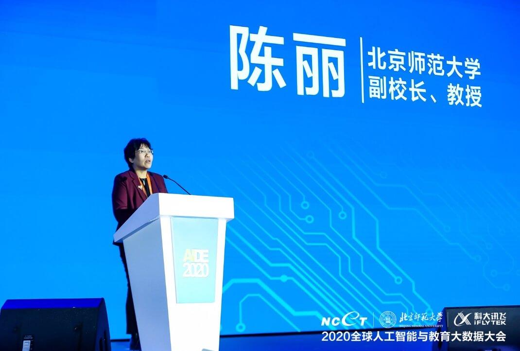 第三届智能教育论坛 |专家共谈:人工智能助力因材施教-黑板洞察