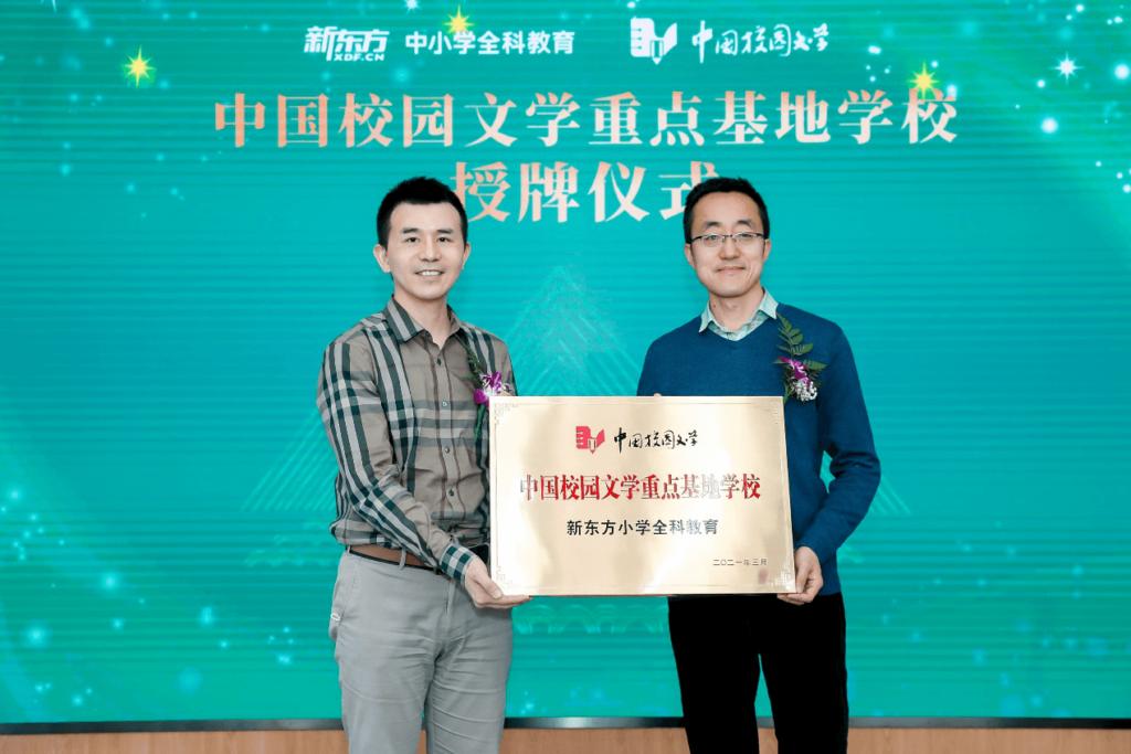 新东方与《中国校园文学》达成多层次合作,致力提升学生语文综合素养-黑板洞察