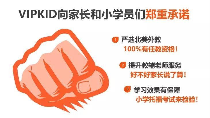 VIPKID产品服务升级 三大服务承诺让学习效果看得见-黑板洞察
