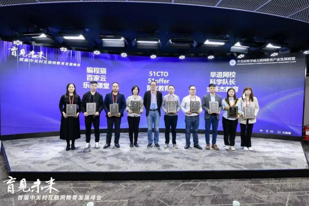 实干正当时丨首届中关村互联网教育发展峰会成功举办-黑板洞察