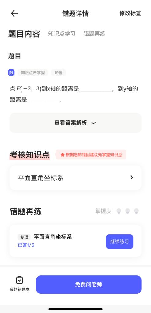 """不再被数学题""""难哭""""!夸克APP发布全新""""错题再练""""功能-黑板洞察"""