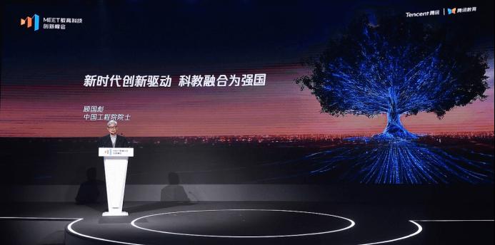 """第二届MEET教育科技创新峰会召开:科技助力智能教育""""新生长""""-黑板洞察"""