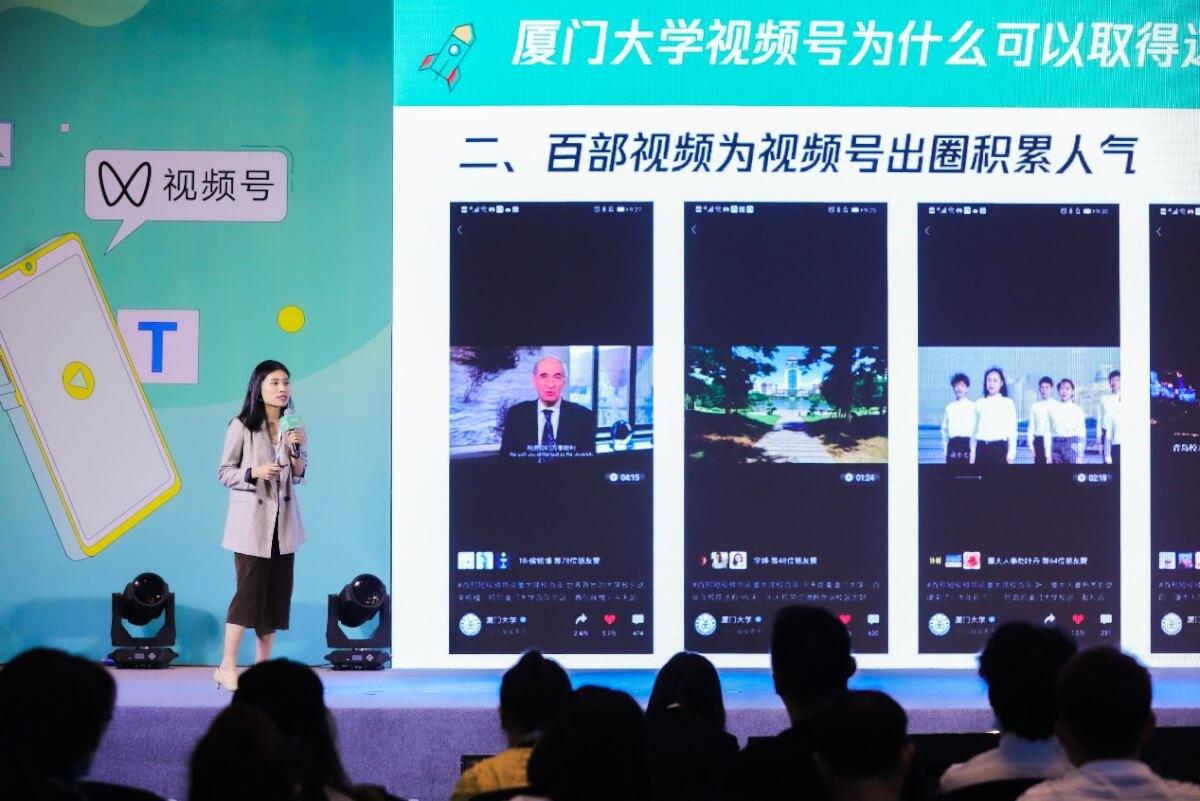 2021高校视频号创造营:青年星火计划获超5亿曝光,视频号成高校品牌名片-黑板洞察