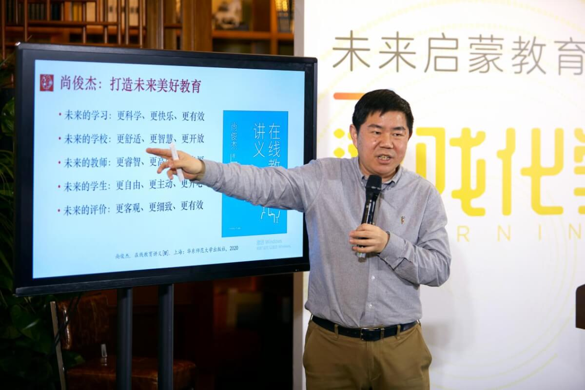"""李志民、龚亚夫等教育专家齐聚腾讯开心鼠教育沙龙 共探""""游戏化学习""""未来-黑板洞察"""