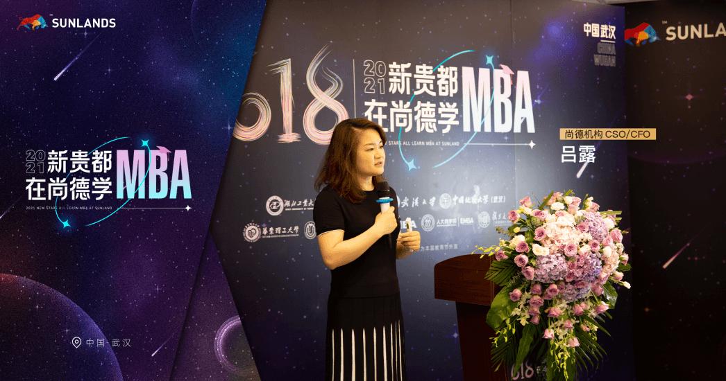 尚德机构联动九大高校举办第四届MBA教育节,线上直播吸引超10万观众-黑板洞察