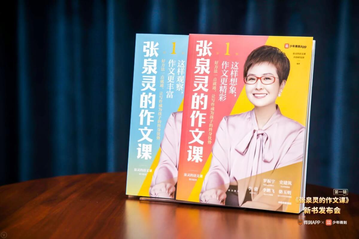 少年得到张泉灵新书发布会,让写作成为孩子的终身优势-黑板洞察
