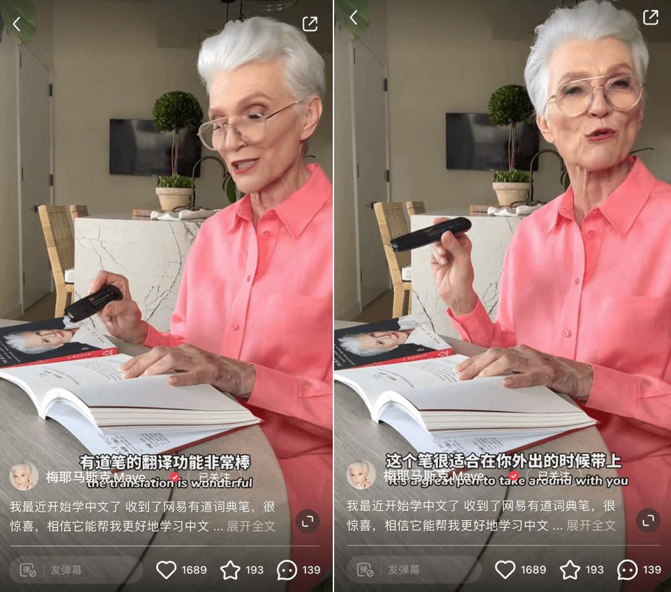 国货之光网易有道词典笔 马斯克妈妈都连连称赞的语言学习黑科技-黑板洞察