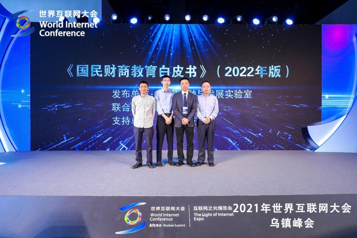 《国民财商教育白皮书》(2022年版)亮相乌镇世界互联网大会-黑板洞察